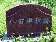 八百津駅跡
